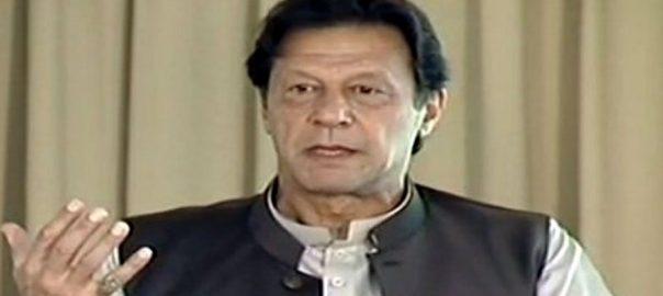 State of Madina, thought, launch, Ehsaas Program, PM Imran Khan