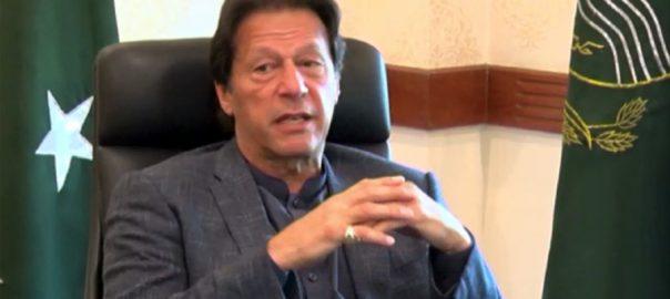 Prime Minister, Imran Khan, bureaucracy, work, merit