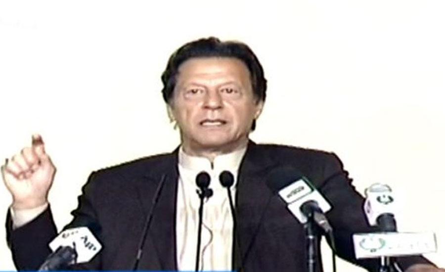 Nawaz Sharif PM Imran Khan Plane NRO treason healthy London patient unemployed politicians container