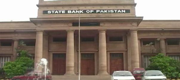 SBP, reduces, interest rate, 100 basis points, 8 percent