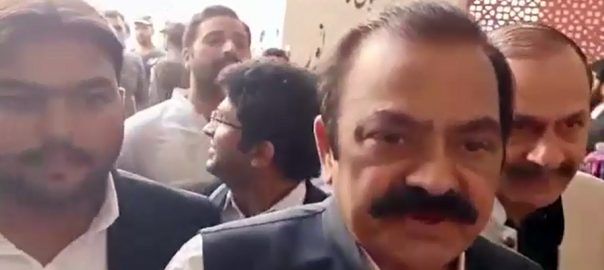 Court, rejects, Rana Sanaullah, bail, plea, drugs, recovery, case