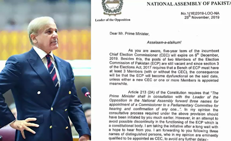 Shehbaz Sharif proposes three names to PM for appointment of CEC