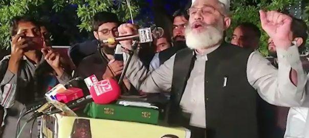 Govt, Kashmir issue, except, protest, half an hour, JI ameer