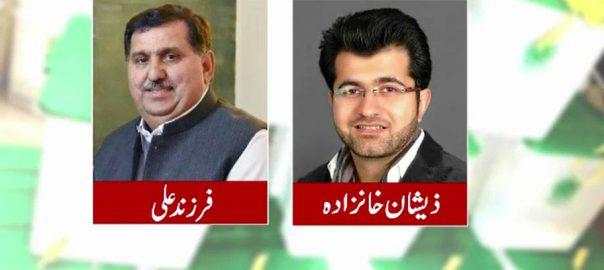 PTI, Zeeshan Khanzada, elected, senator, Khyber Pakhtunkhwa