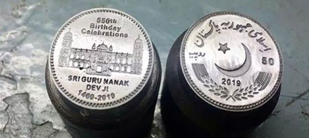 Baba Guru Nanak commemorative coin 550th birth anniversery Coin