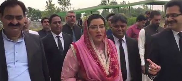 contempt of court Firdous Firdous Ashiq Awan contempt of court case IHC IHC Islamabad High Courtcontempt Firdous Ashiq Awan contempt of court court proceedings special assitant Chief Justice Athar Minuallah