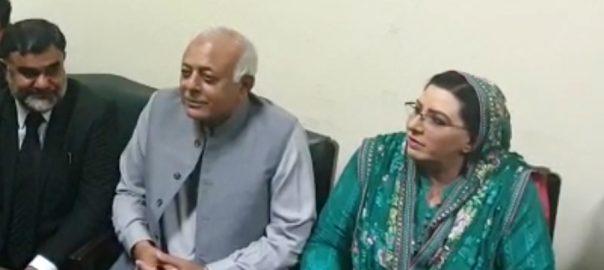 apology verdict Firdous contempt of court Ghulam Sarwar Khan Firodus Ashiq Awan IHC Islamabad High Court Justice Athar Minullah