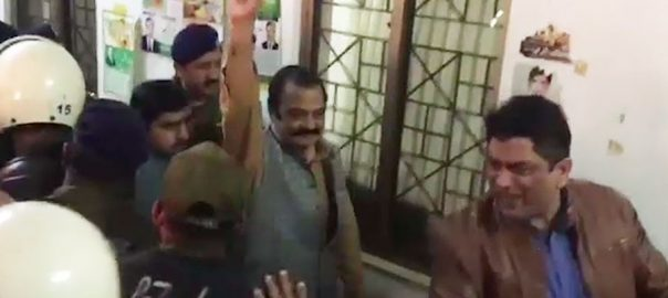 Drugs Recovery Case, Rana Sanaullah, Judicial Remand, Extended, Dec 14