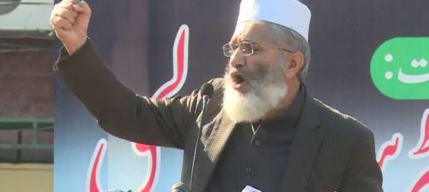 JI JI chief Sirajul haq Islamabad December 22 protest holy Quran nawaz Sharif