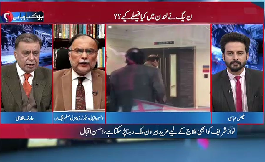 Legislation government committee PML-N talk with government PML-N leader Ahsan Iqbal