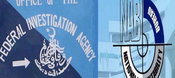 FIA officials FIA federal investigation agency NAB National Accountbaility bureau NAB employees
