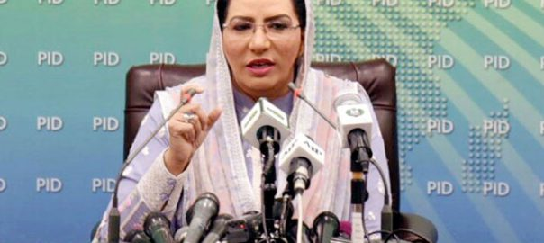 envelope culture Firdous Ashiq Awan special Assistant tenure pM special assistant on accountability PML-N Pakistan Muslim League-N