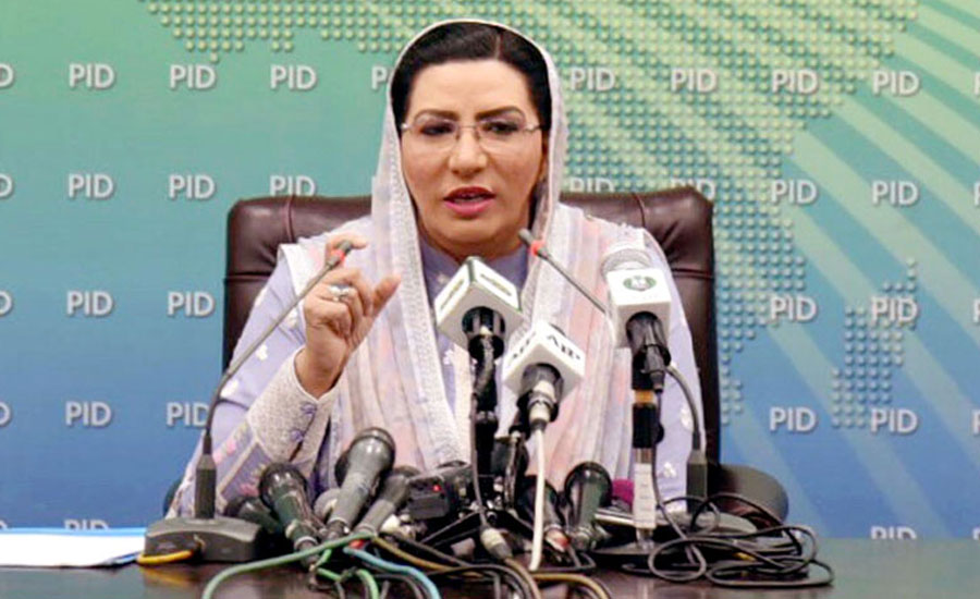 Qatri emir anti-Muslim anti-Muslim riots Indiaenvelope culture Firdous Ashiq Awan special Assistant tenure pM special assistant on accountability PML-N Pakistan Muslim League-N