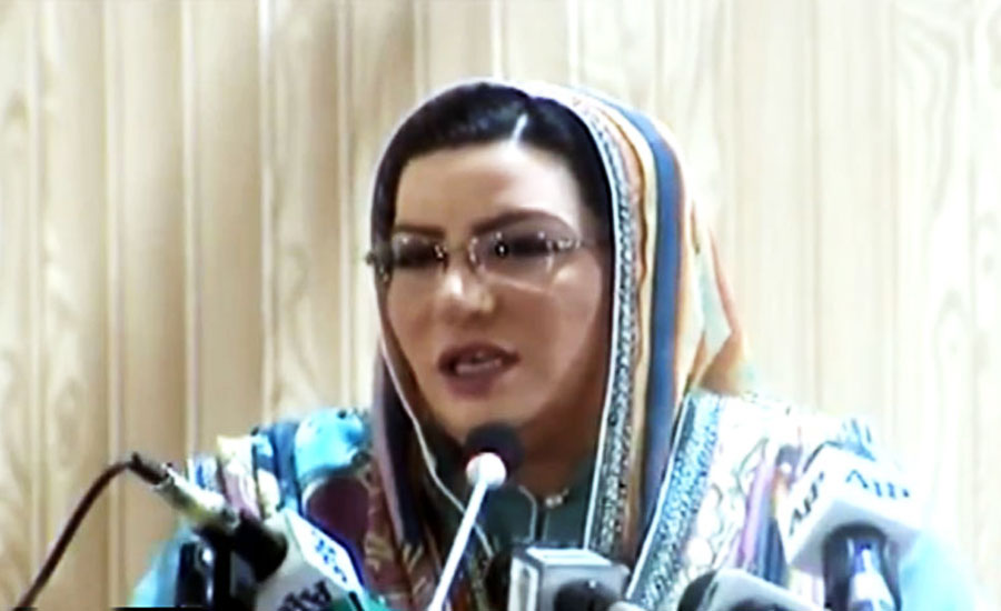 poor people shelter Pakistan Firdous Ashiq Awan Firdouscontempt contempt petition Firdous Ashiq Awan ECP Election commission of Pakistan special assistant