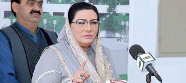 Bhutto Zulifikar ali bhutto asif ali zardari Firdous Ashiq Awan still alive Bilawal Bhutto zardari people Bhutto is alive