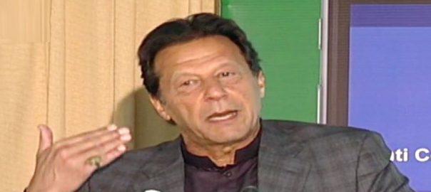 corrupt Pm imran Khan Imran Khan Prime Minister Imran Khan education palaces