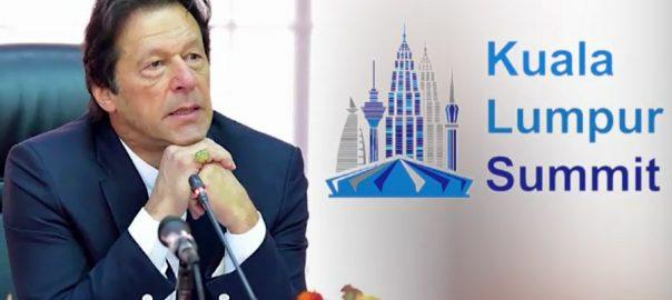 Saudi Arabia, rejects, reports, refraining, Pakistan, Kuala Lumpur, Summit
