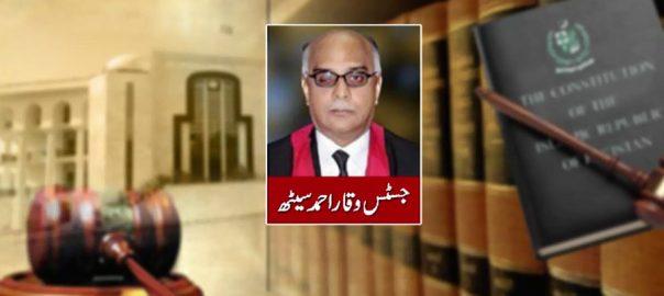 death penalty Musharraf Judge TV Justice Waqar Seth watch TV PHC chief justice Advocate Muazzam Butt