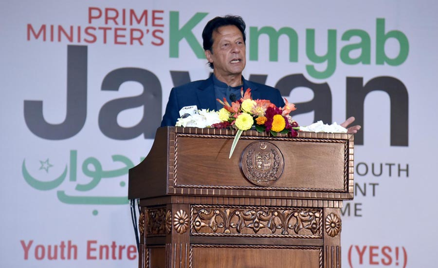 Kamyab, Jawan, Program, beginning, programs, launched, PM