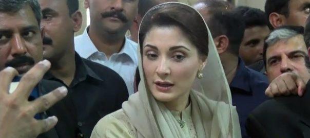 LHC, hear, Maryam Nawaz, plea, removal, name, ECL