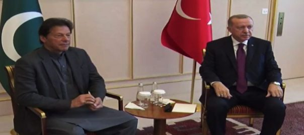 Erdogan Turkish President bilateral relation mutual intrests Global Refugees Forum PM Imran Khan Imran Khan
