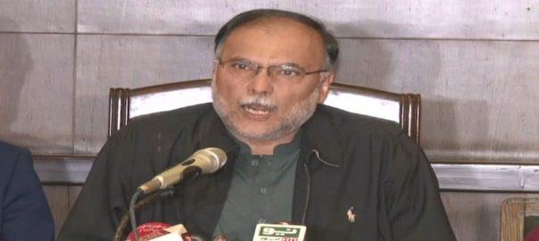 Ahsan Iqbal NAB national Accountability bureau Narowal Sports City probe PML-N leader