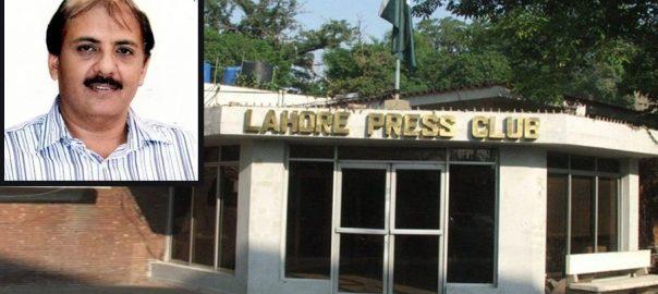 Arshad Ansari Lahore Press Clup LPC LPC election 2019 president secretary general secretary finance seccretary Rai Hussnain governing body