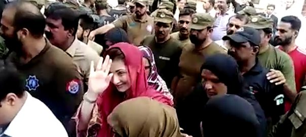 ECL Maryam nawaz hearing removal plea delayed passport