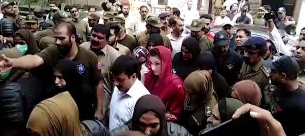 LHC, Maryam Nawaz, plea, name, removal, ECL, Dec 23