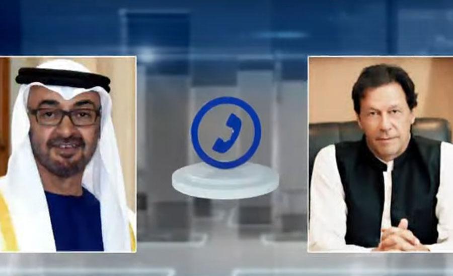 PM Imran Khan, UAE crown prince discuss Afghan peace process