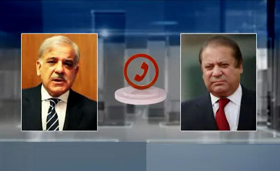 Shehbaz Sharif, Nawaz Sharif decide to give tough time to govt